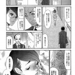 【老人チンポエロ漫画】メイドだった元部下が奥様に!病んだ執事ジジイに媚薬を飲ませ慰めSEX!【葵ヒトリ】