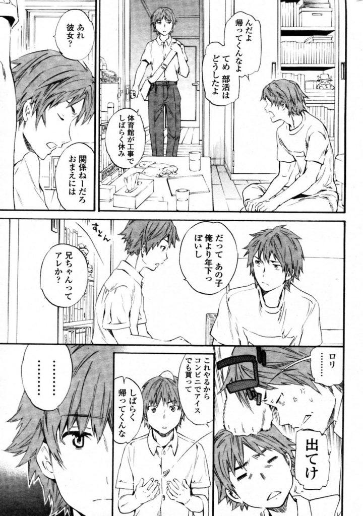 【寝取りエロ漫画】兄貴にバレたらフルボッコ!匂いフェチの弟が兄カノJKを公園で寝とる!記念にパンティーゲット!【Cuvie】