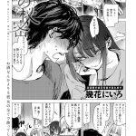 【寝取りエロ漫画】彼女の友人の金髪ボブで美乳の風俗嬢とお風呂で浮気セックス!ハメてたら彼女にバレた!【幾花にいろ】