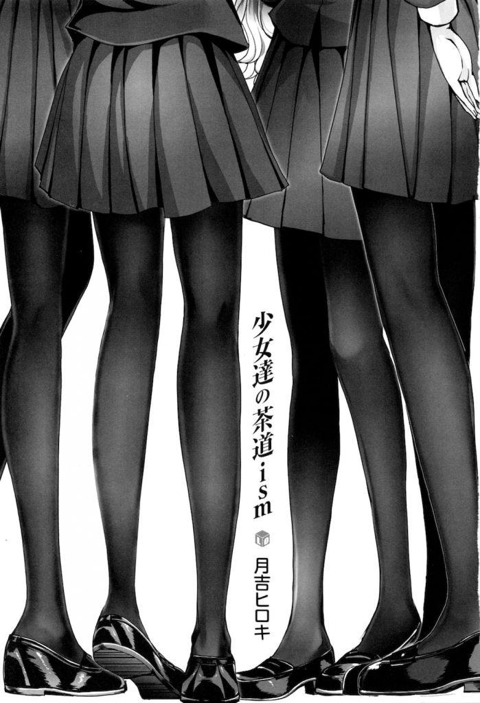 【JCエロ漫画】黒パンストを履いたJC達と媚薬ハーレムSEX!足コキに処女マンコ挿入!【月吉ヒロキ】