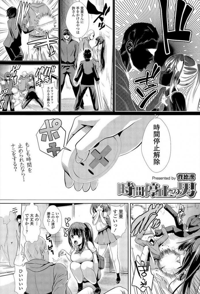 【時間停止エロ漫画】憧れのクラスメートJKの時間を止めて膣内射精!時間進行で快感が一気に押し寄せる!【背徳漢】