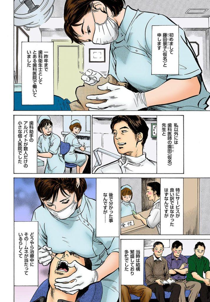 【実話系エロ漫画】人妻歯科衛生士が歯科医師の上司と診察台で欲求不満解消の不倫セックス!【八月薫】
