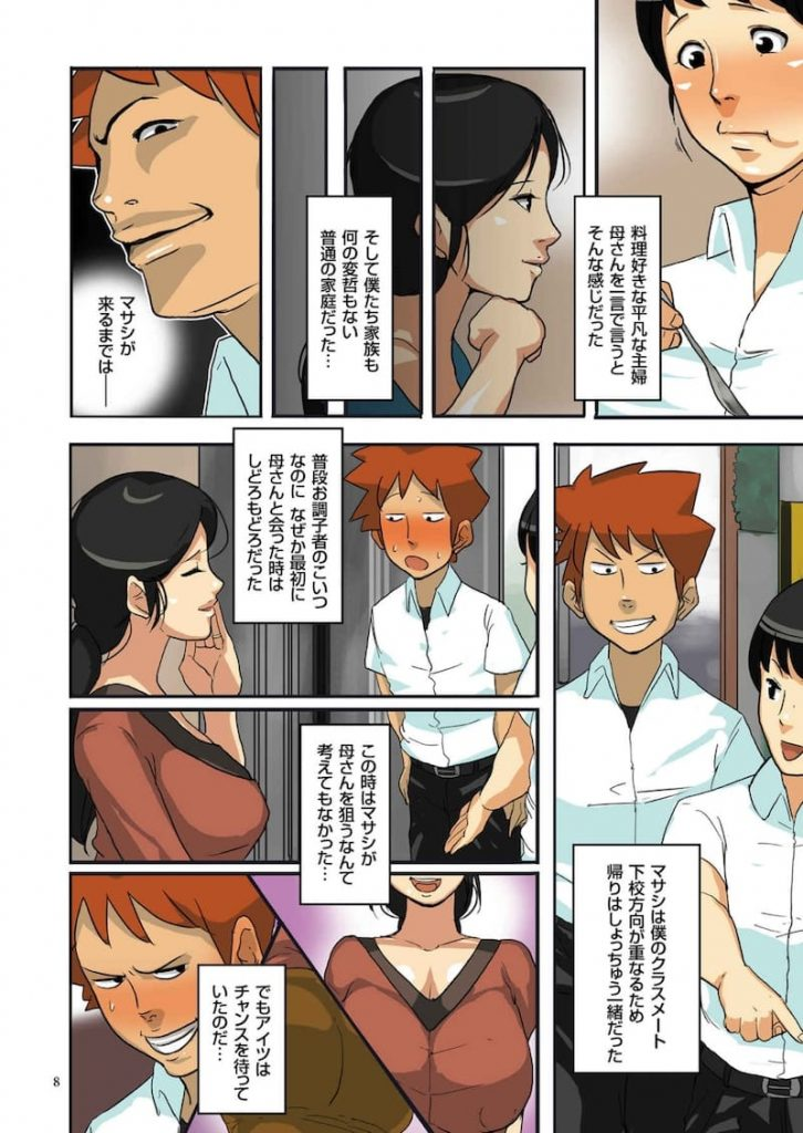 【熟女エロ漫画】息子の同級生と不倫セックス!息子が覗いてるのに経産マンコに挿入懇願!【杢臓】