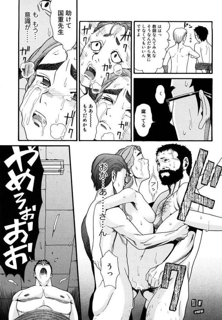【長編エロ漫画】鬼畜学園のJKレイプは続く!助けようとした新任教師と無理やり生ハメさせられる!【ハッチ】