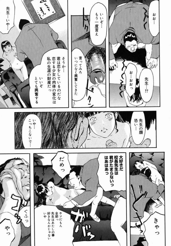 【錯乱エロ漫画】キモデブ校長に手錠拘束でレイプされたJS!錯乱して校舎を全裸徘徊する!【Clone人間】