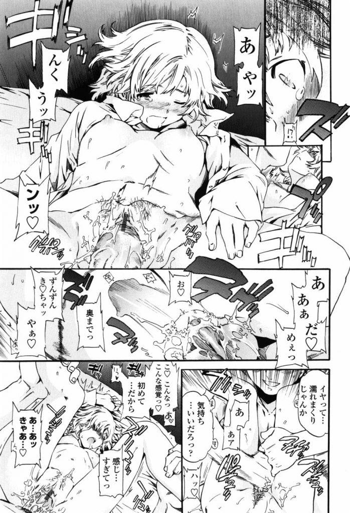 【家出少女エロ漫画】金髪ショトカの家出少女を助けたら裸シャツで挑発され理性崩壊!説教SEXしたら住み着いた!【Cuvie】