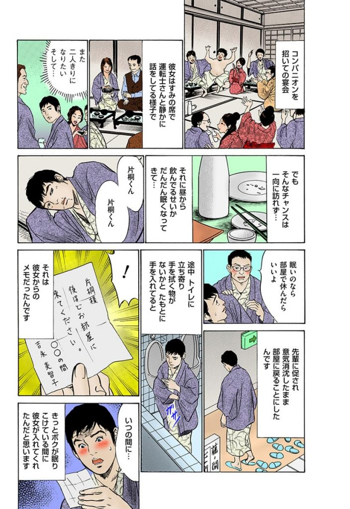 【バスガイドエロ漫画】熟女人妻なバスガイドさんの寝込みを襲う!温泉旅館で手紙をもらって濃厚不倫SEX!【八月薫】