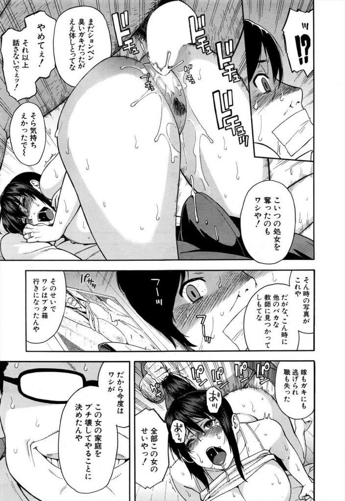 【NTRエロ漫画】ママさんバレーの新監督は処女を奪った元教師だった!脅迫されて復讐寝取りセックス!【ぞんだ】