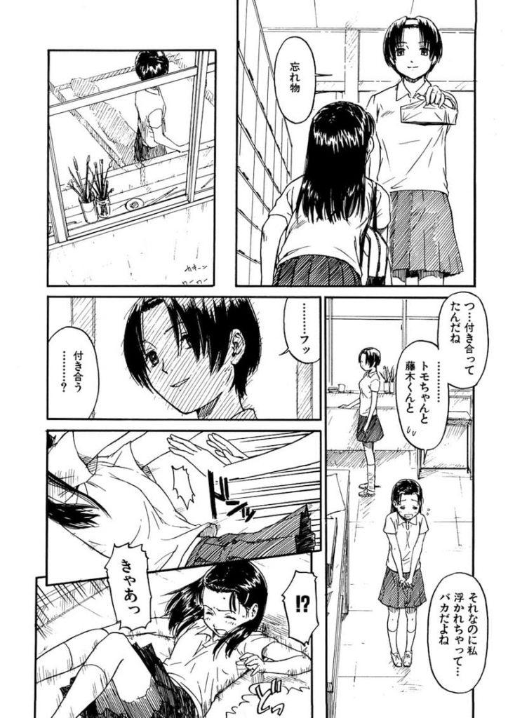 【異常性癖エロ漫画】ロリJKの好きになった同級生はデコを切りつけると興奮する異常性癖野郎だった!【鳴子ハナハル】