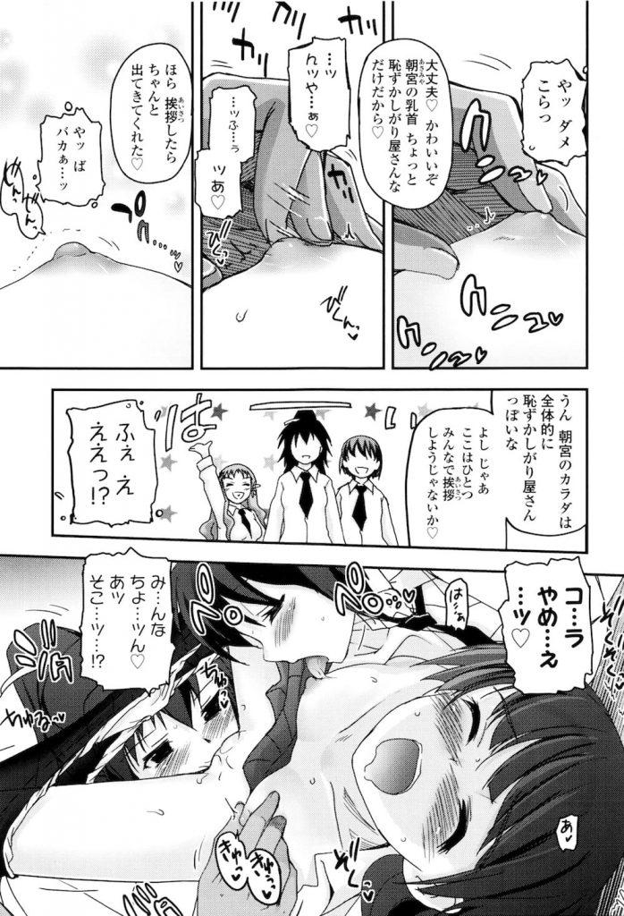 【初エッチエロ漫画】茶道部部長の黒髮ロングJCの処女喪失SEX!彼女には呪われた血筋が!【月吉ヒロキ】