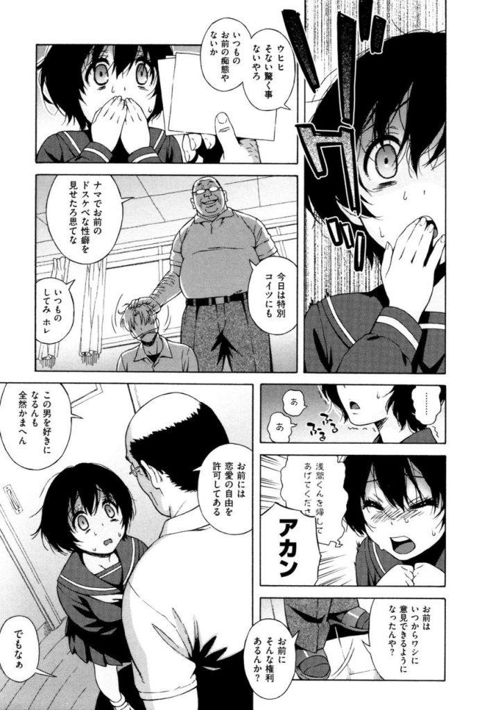 【NTRエロ漫画】拘束されJK彼女のアナルセックスを見せつけられる!お揃いのストラップが尻穴に挿さってた!【甚六】