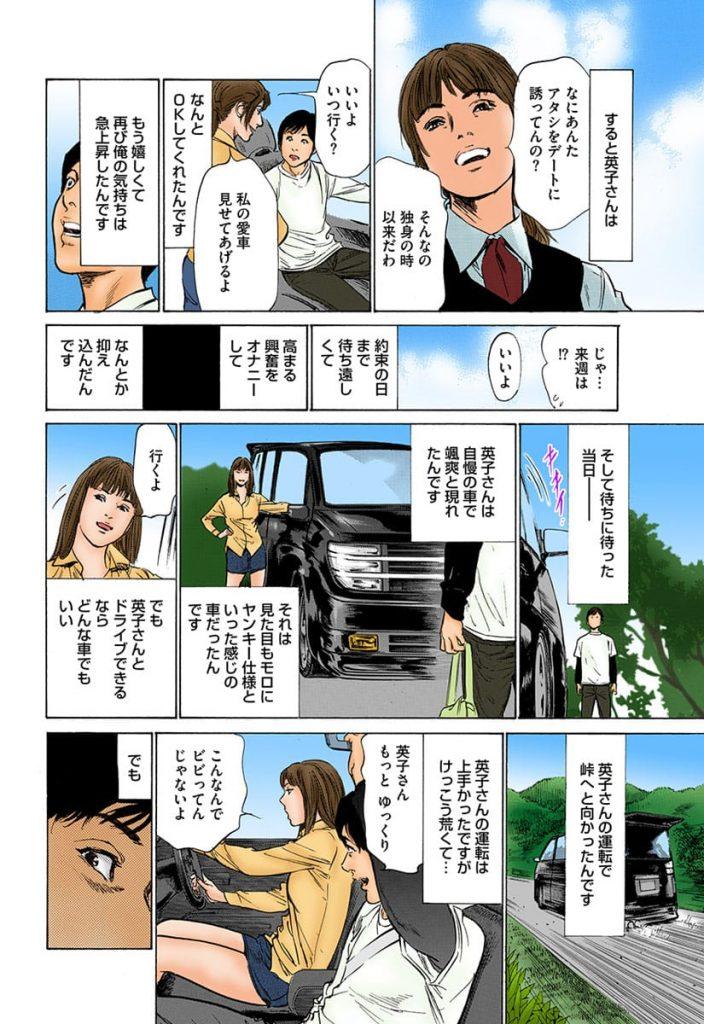 【逆輪姦エロ漫画】元ヤンの美人レンタカー店員と初デート!パンストで縛られブス人妻に逆レイプされた!【八月薫】