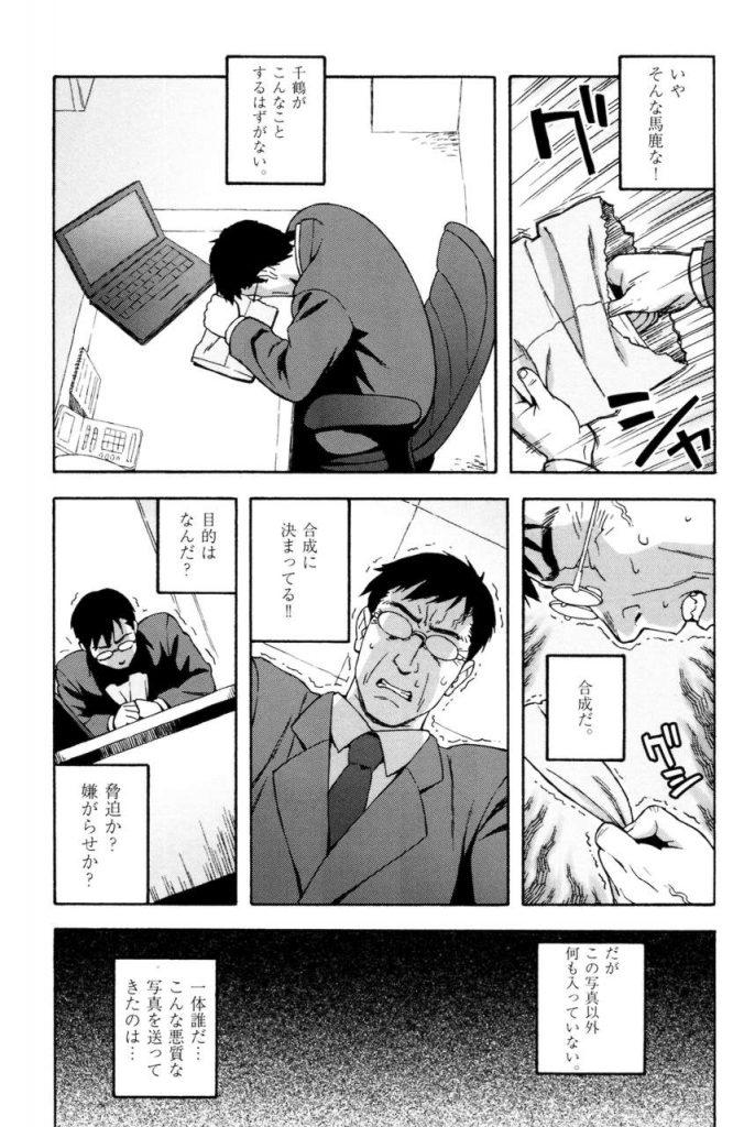 【寝取られエロ漫画】JKの娘のエロ写真が送られてきた!その写真でセンズリこいちゃう父親!さらにDVDが!【甚六】