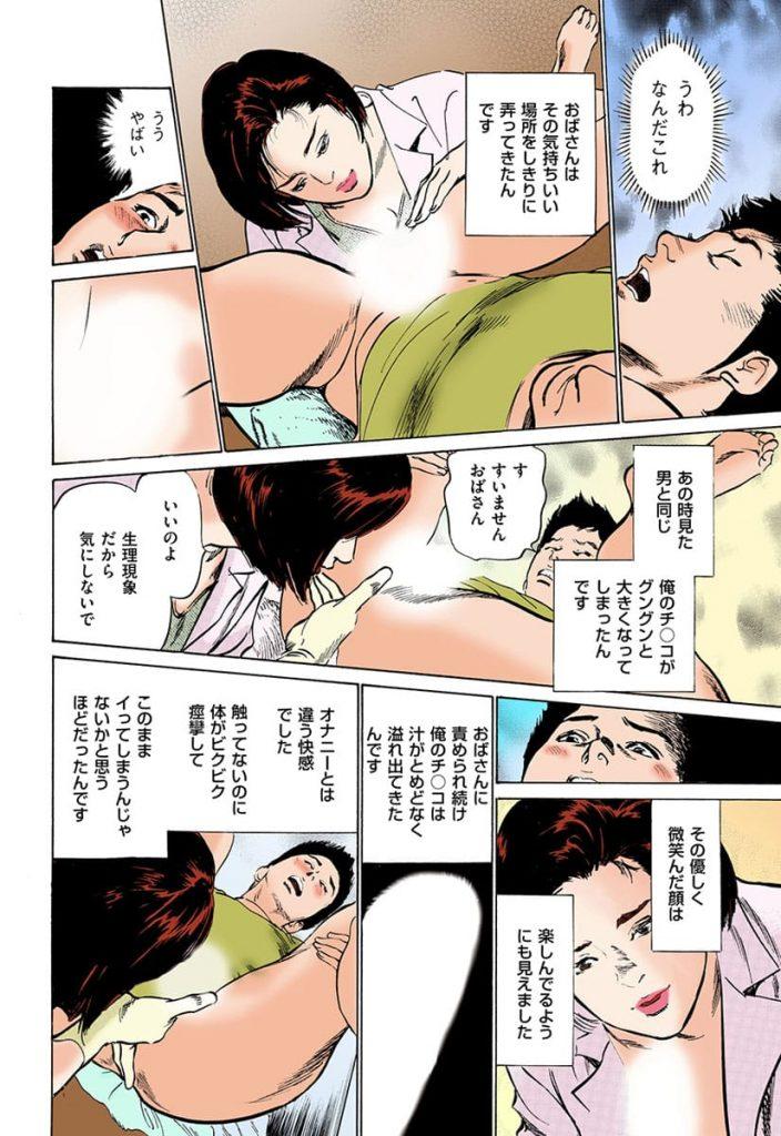 【叔母エロ漫画】女医の叔母さんが童貞を卒業させてくれた!前立腺いじりフェラからの騎乗位膣出し!【八月薫】
