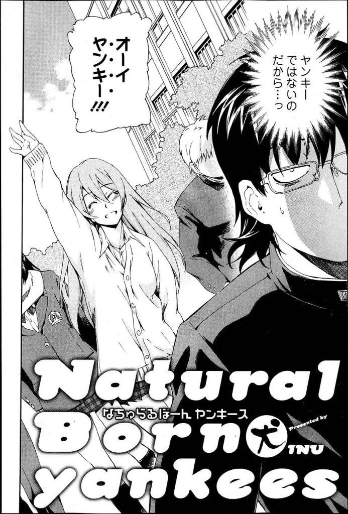 【ヤンキーJKエロ漫画】髪型でヤンキーと思われてる真面目男子!レディースJKにラブホで縛られ逆和姦!【犬】