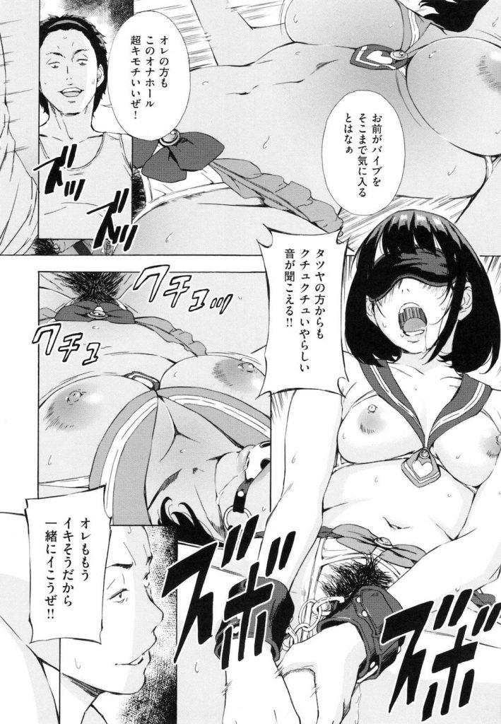 【母娘姦エロ漫画】JKの彼女と36歳の彼女母親を同時調教!目隠ししてバイブ責め!母親をオナホール!【天野雨乃】