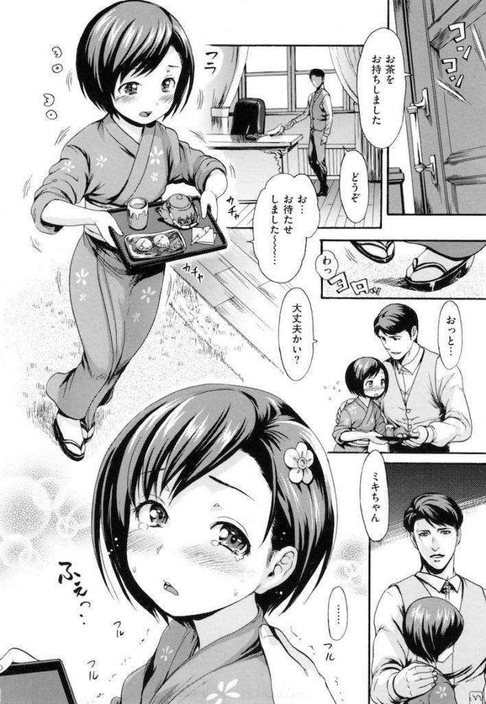 【肉宴エロ漫画】肉人形に開発されたショトカの美少女!6本の外人チンポを接待ご奉仕で大乱交!【いーむす・アキ】