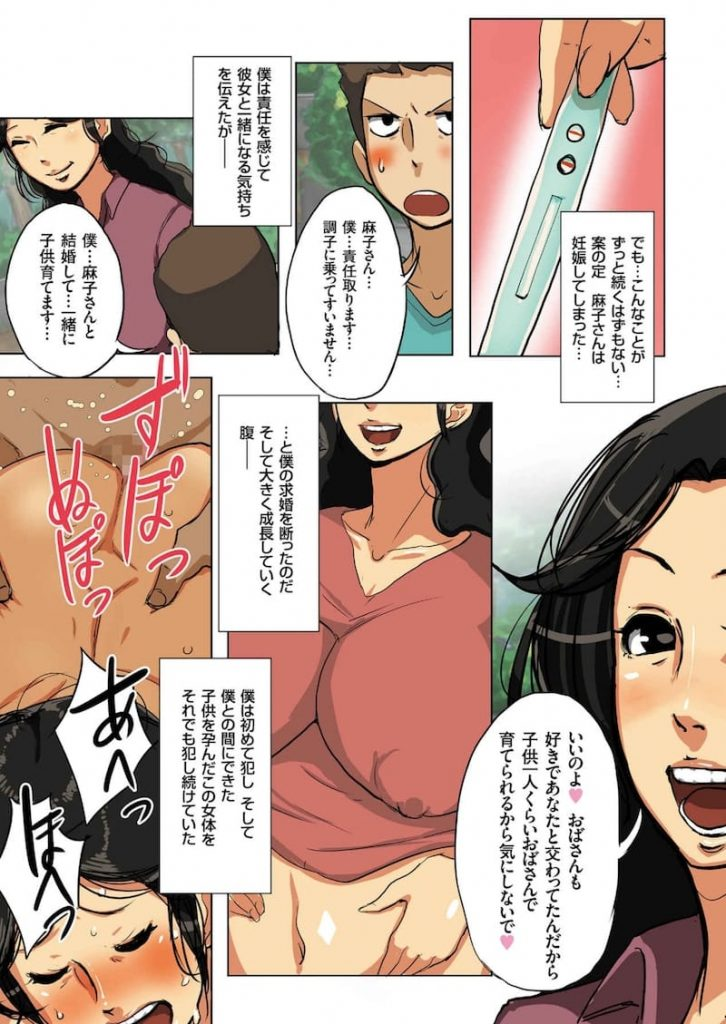 【淫乱熟女エロ漫画】隣に住む38歳の爆乳おばさんをチンポ中毒に!妊娠してセックス中に破水!【杢臓】