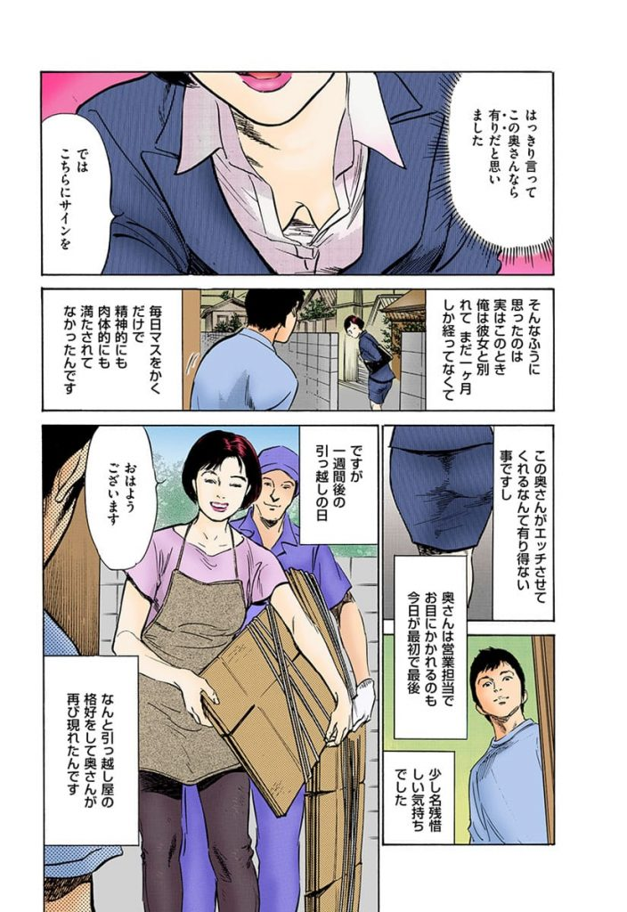 【奥さんエロ漫画】引越し業者の美人奥さんの谷間とTバックに発情!引越し中に襲ってしまった!【八月薫】