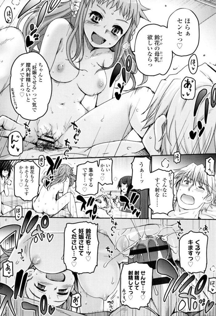 【ハーレムエロ漫画】教え子JC達と孕ませハーレムセックス!順番に子種を注入していきまーす!【月吉ヒロキ】