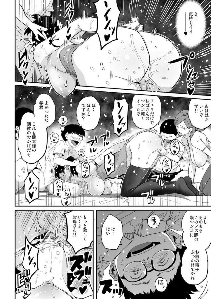 【長編エロ漫画】メス豚調教されたシングルマザーが母子相関!乳房に針を刺されながら息子精子を膣内射精!【華フック】