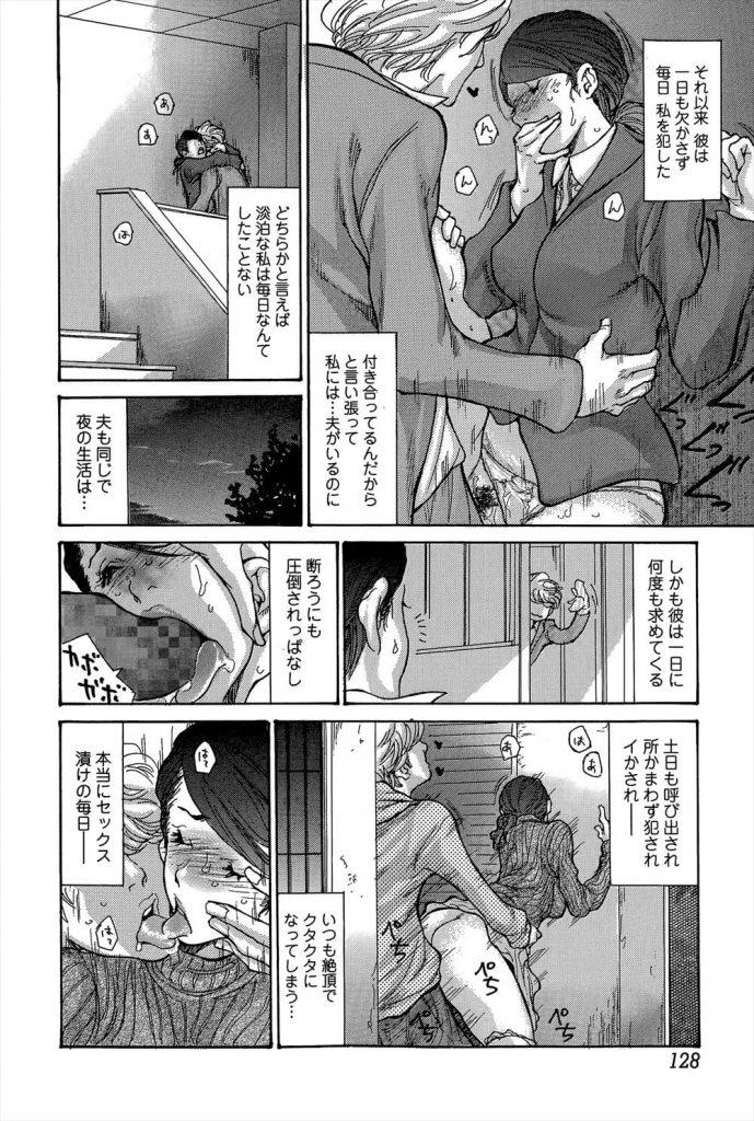 【おもらしエロ漫画】男子生徒に開発されていくドMな人妻教師!不倫セックスで失禁にハマっちゃった!【葵ヒトリ】