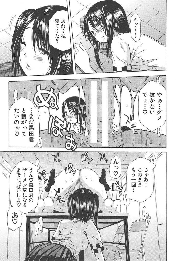 【媚薬エロ漫画】媚薬セックスにハマったJK!巨乳メガネのライバル出現でハーレム3P!【千要よゆち】