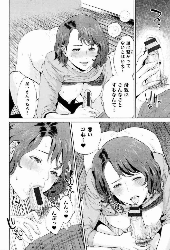 【親子丼エロ漫画】親父の再婚相手の美人義母とリビングで生ハメ!親子丼ってサイコーですね!【東西】