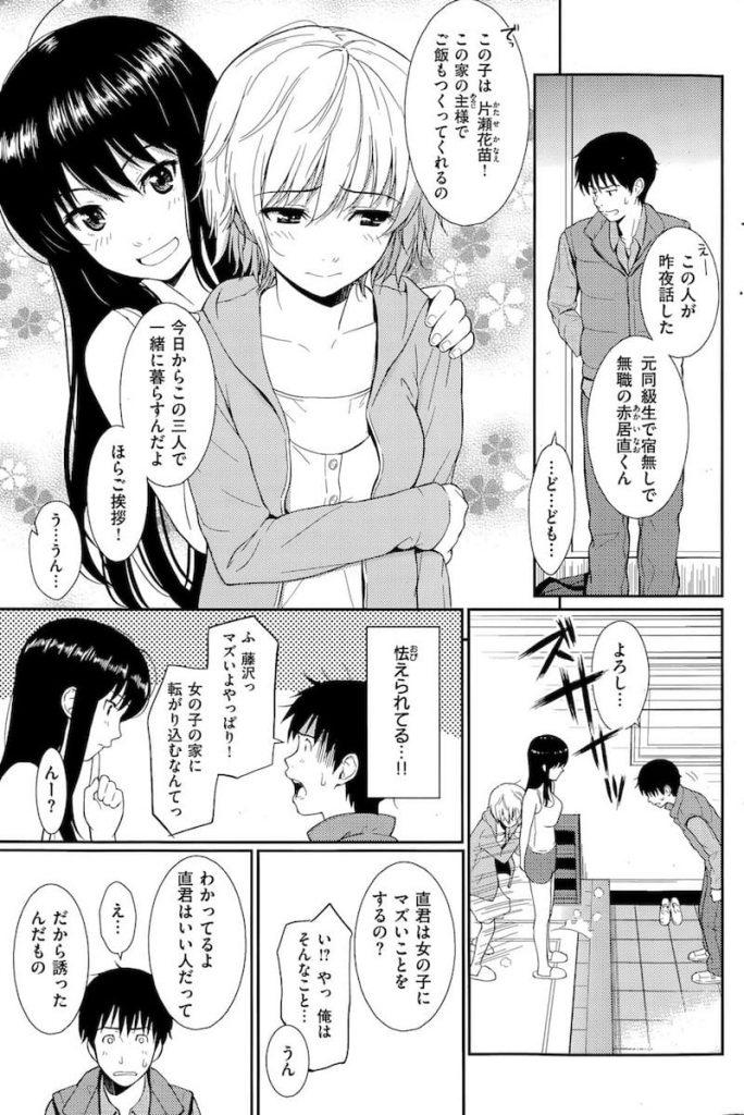 【バイセクシャルエロ漫画】美女二人と暮らすことになった!夜中にレズってる二人!見つかってハーレムSEX!【ホムンクルス】