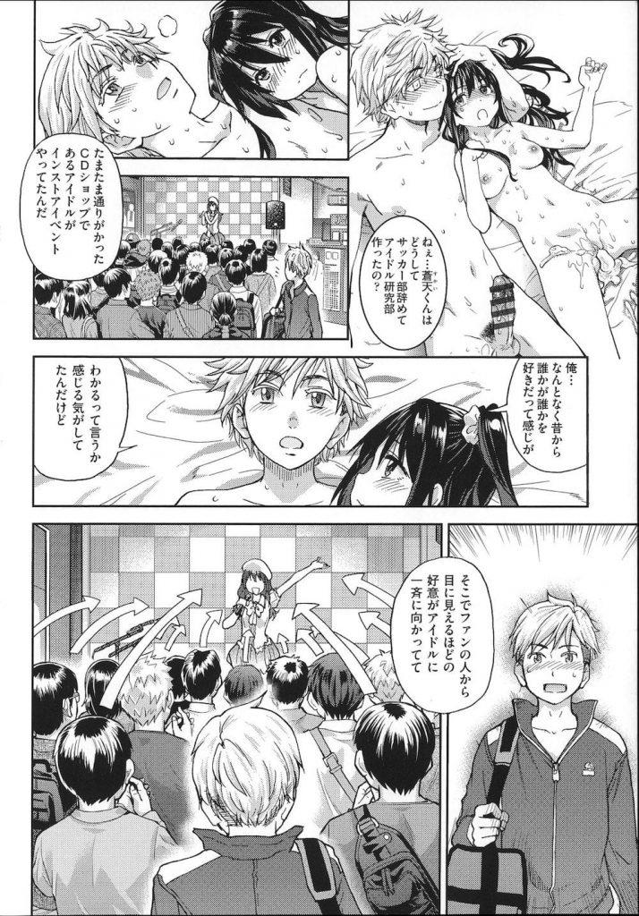 【ご奉仕エロ漫画】エロアイドルは握手会の代わりに手コキ会をするんだね!打ち上げはもちろんPとの大乱交!【師走の翁】