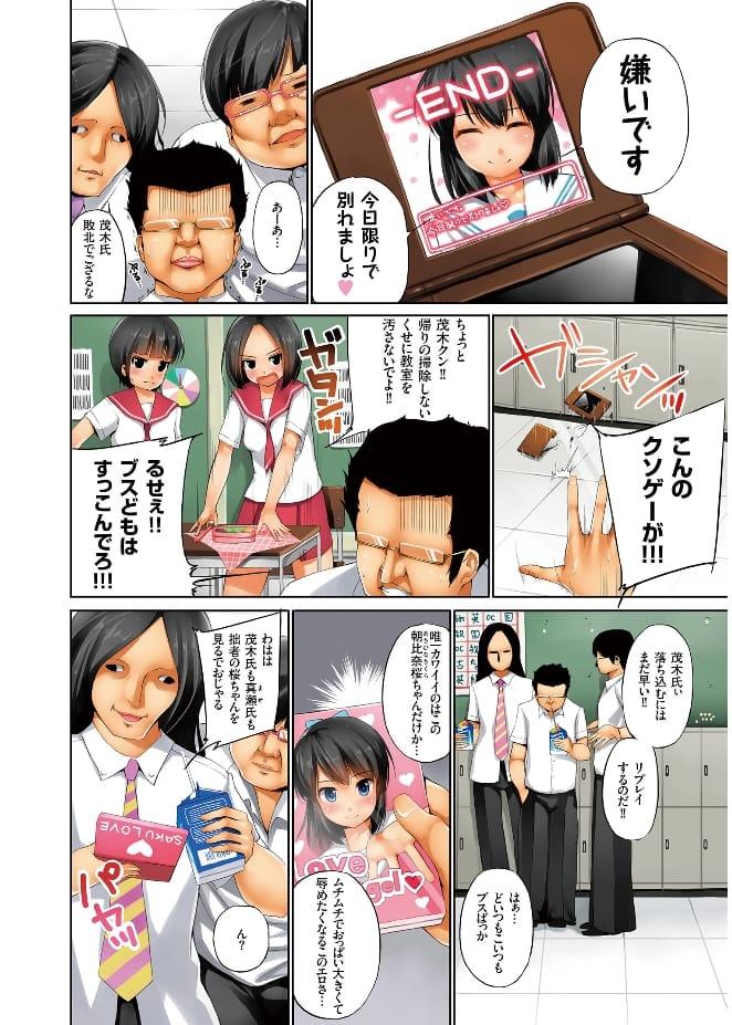【操作エロ漫画】美少女JKギャルゲーの世界で憧れのアノ娘に腸内放尿!淫乱メーターを最大に!【小桜クマネコ】