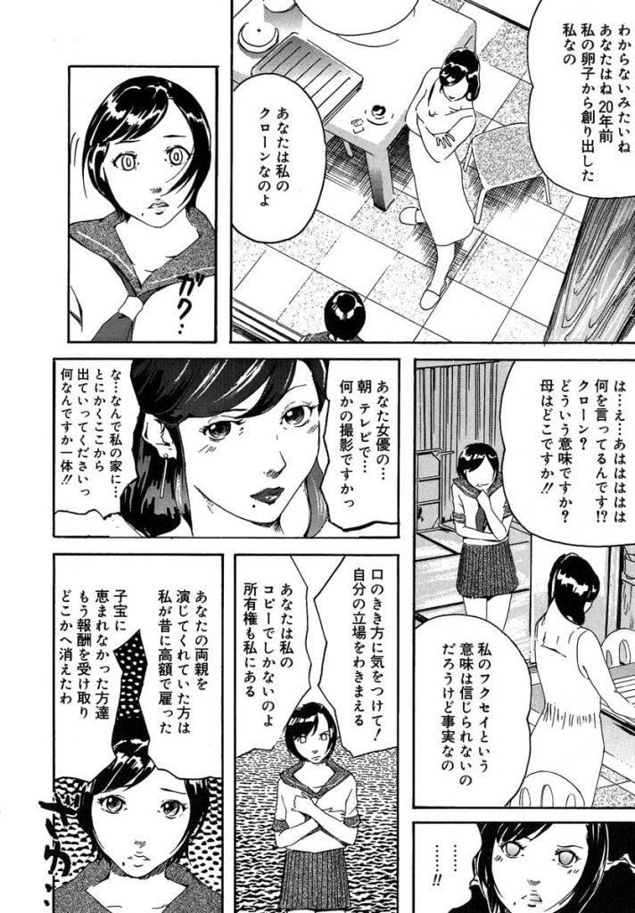 【クローンエロ漫画】美人熟女女優のクローン人間を創る!JKになったのでオリジナルと3Pセックス!【Clone人間】