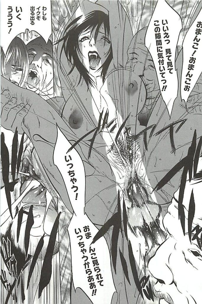 【フィストエロ漫画】義父と露出生ハメする熟女主婦!ダブルフィストで体内握手!【さいこ】