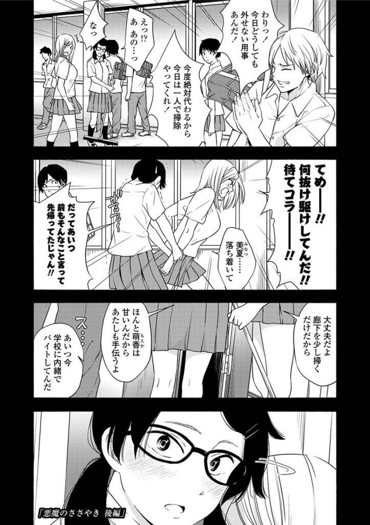 【小悪魔エロ漫画】彼女の親友JKが誘惑してきた!メガネを取ると可愛かったので処女を頂いちゃった!【きいろいたまご】