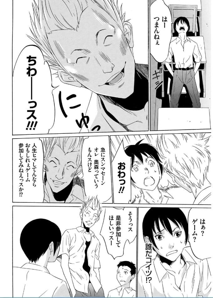 【レイプエロ漫画】JKとヤリまくれるエロゲーム『おにれんぼ』!夜中の学校で一番人気のクラスメートを襲う!【さいこ】