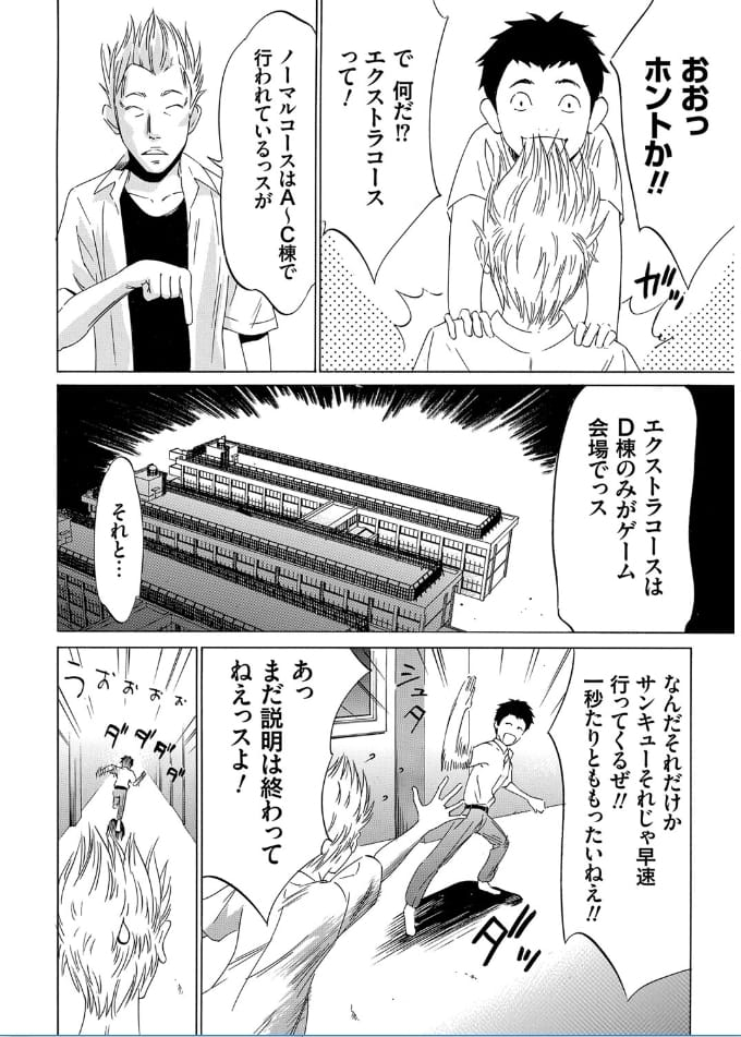 【逆強姦エロ漫画】すごい握力で手コキ!柔道部のデカいドS女に逆レイプされる童貞男子生徒!チンコ踏まれてる!【さいこ】