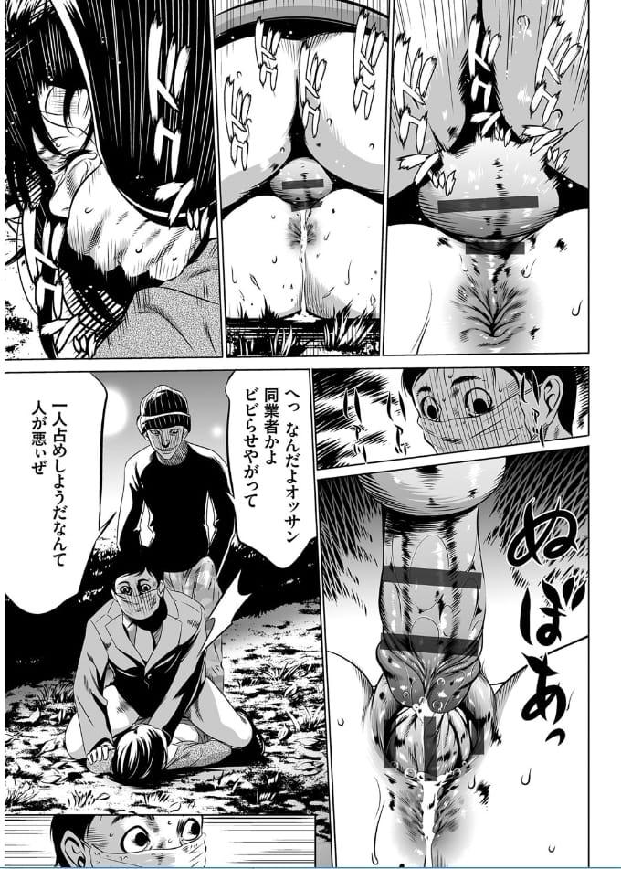 【連続レイプエロ漫画】強姦魔から助けてくれたのは強姦教師だった!夜の公園で処女JKが連続強姦!【さいこ】