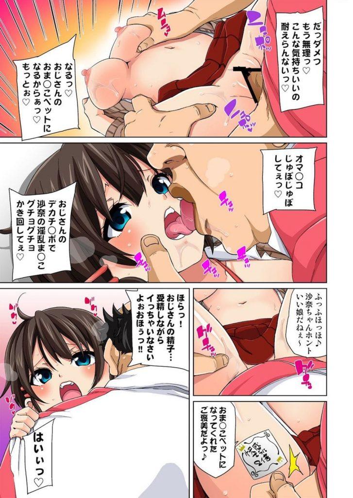 【催眠エロ漫画】万引きした女子高生にお仕置きSEX!催眠シールで言うこと聞かせ処女マン挿入!【丸居まる】
