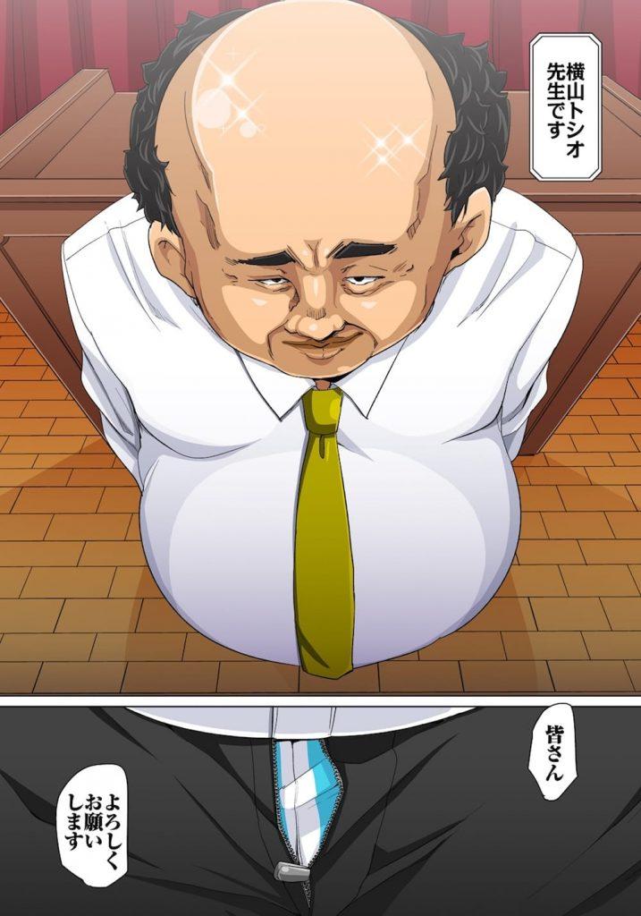 【催眠痴漢エロ漫画】最強の催眠シールを持つキモハゲのトシオさん!通学中に出会ったJK委員長を電車で露出強姦する!【丸居まる】