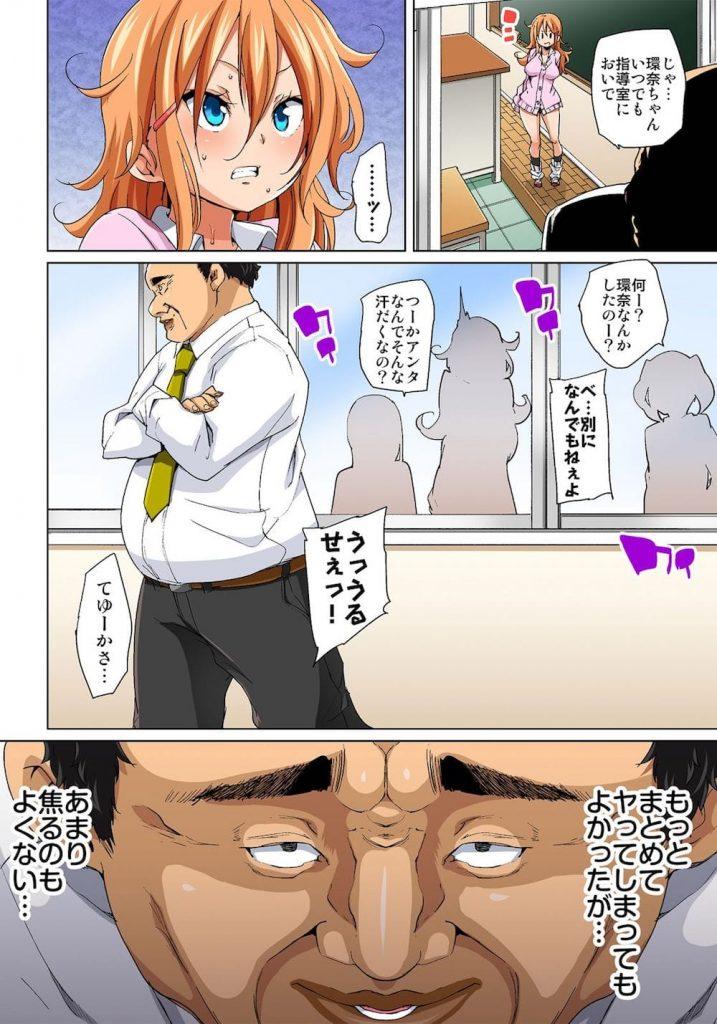 【お仕置き催眠エロ漫画】ヤンキーギャルJKを催眠シールでお仕置きファック!残りの生徒は指パッチンでアクメ失神!【丸居まる】