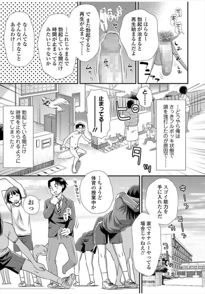 【時間停止エロ漫画】勃起したら時間が止まる能力を手に入れた男子高校生!学校の女性をハーレムレイプ!【くどうひさし】