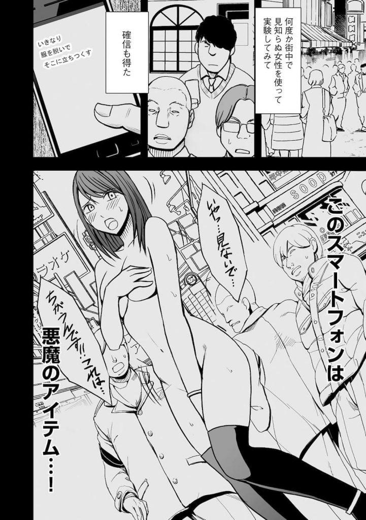 ー と エロ 漫画 すま