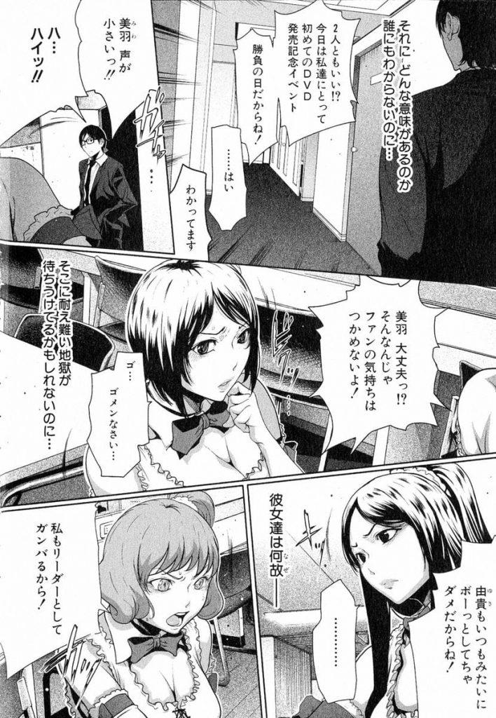 【長編エロ漫画】生まれては消えて行くアイドル達!3人組グラビアアイドルユニット『ホワイティースプリング』の物語!【LINDA】