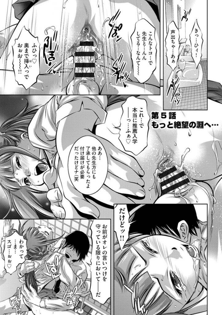 【肉便器輪姦エロ漫画】性獣教師に肉便器調教された教え子JK!アニ研の部室で同級生達に輪姦乱交され白いウンコが出ちゃう!【鬼窪浩久】