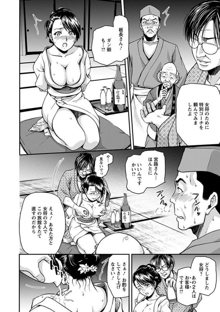【女将開発エロ漫画】未亡人となった旅館女将!旅館を立て直すため開発され淫乱女将に!女体盛りで心からのおもてなし!【すな★ねずみ】