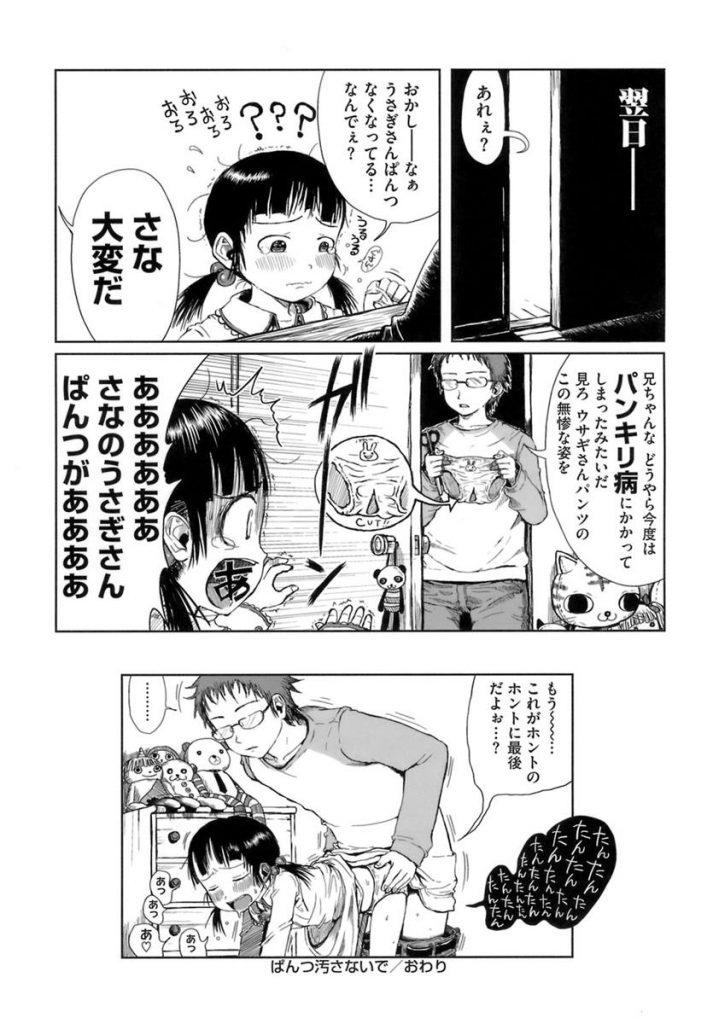 【兄妹近親相姦エロ漫画】JSの妹の子供パンツでパンコキするお兄ちゃん!パンコキ病を治すには穴あきパンツでロリマンに挿入する事!【御免なさい】