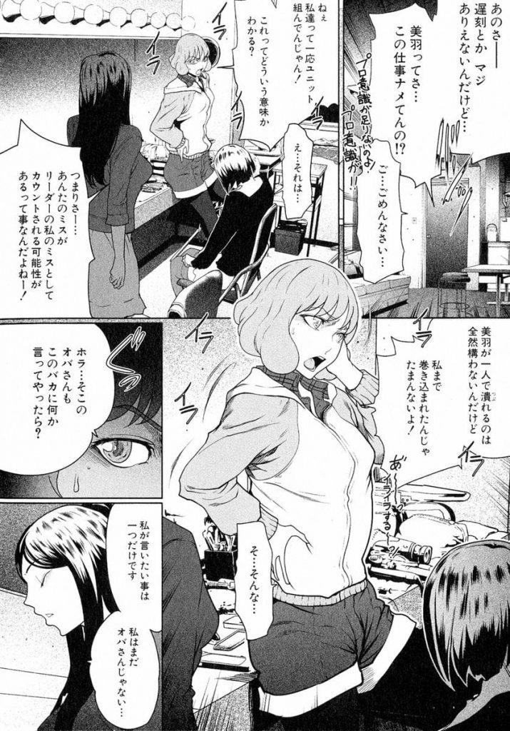 【長編エロ漫画】ケータイショップの店員だった女の子がアイドルとしてデビュー!グラビア撮影に挑むが裏ではドロドロな関係が!【LINDA】