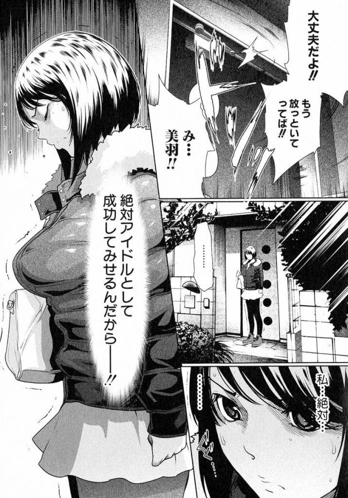 【着エロエロ漫画漫画】セクシー系アイドルユニットとして再デビューすることになった美羽!着エロ撮影で水着ローションレズ!【LINDA】
