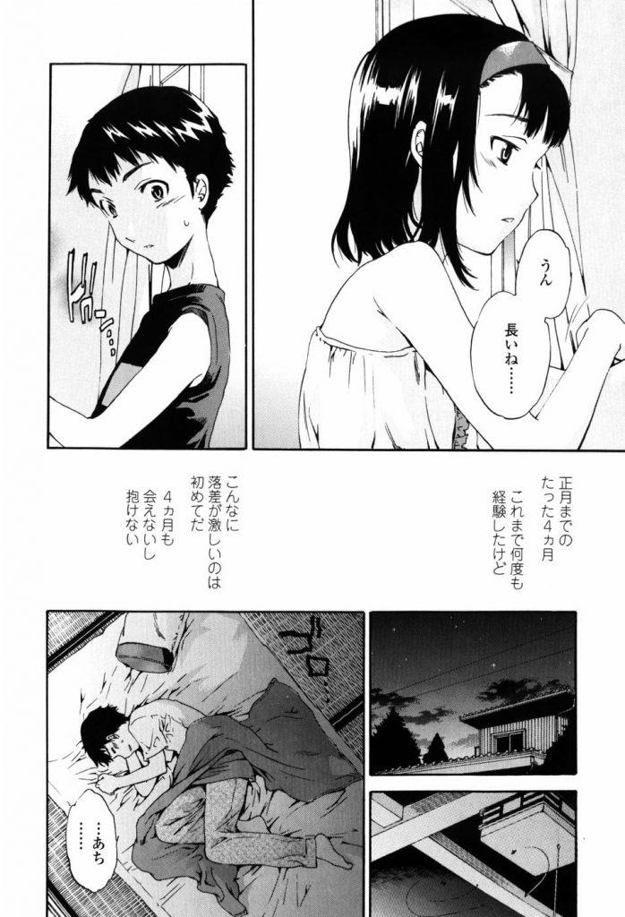 【大人への階段エロ漫画】帰省し幼馴染のJCと夏休みの間いちゃSEXをしまくった!別れるのが辛くて電車SEX!【Cuvie】