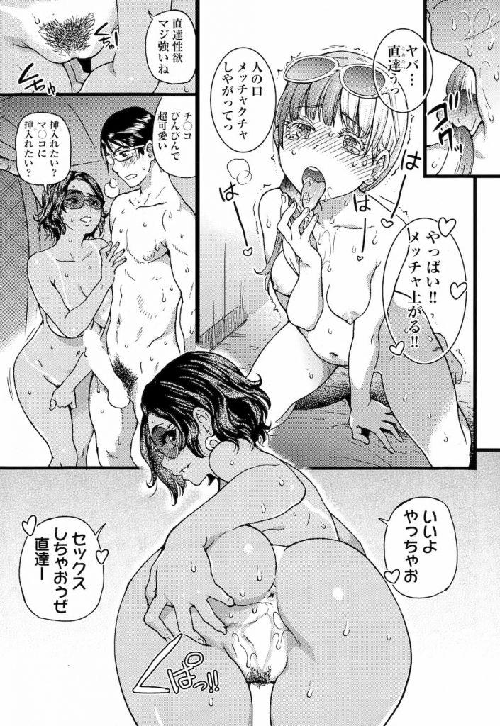エロ ギャル 漫画 ハーレム